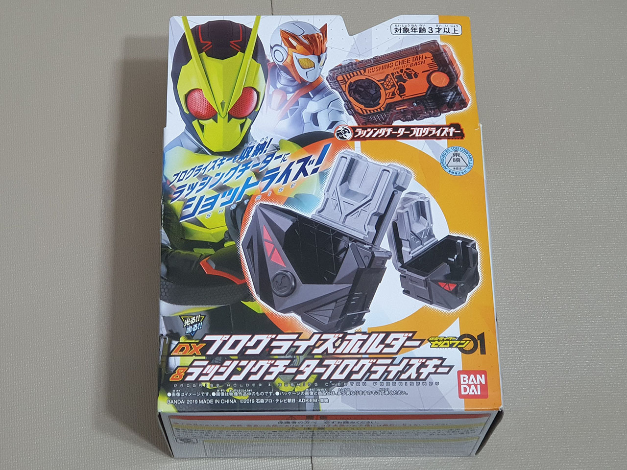 Kamen Rider Zero One Progrise Key Holder and Rushing Cheetah Box