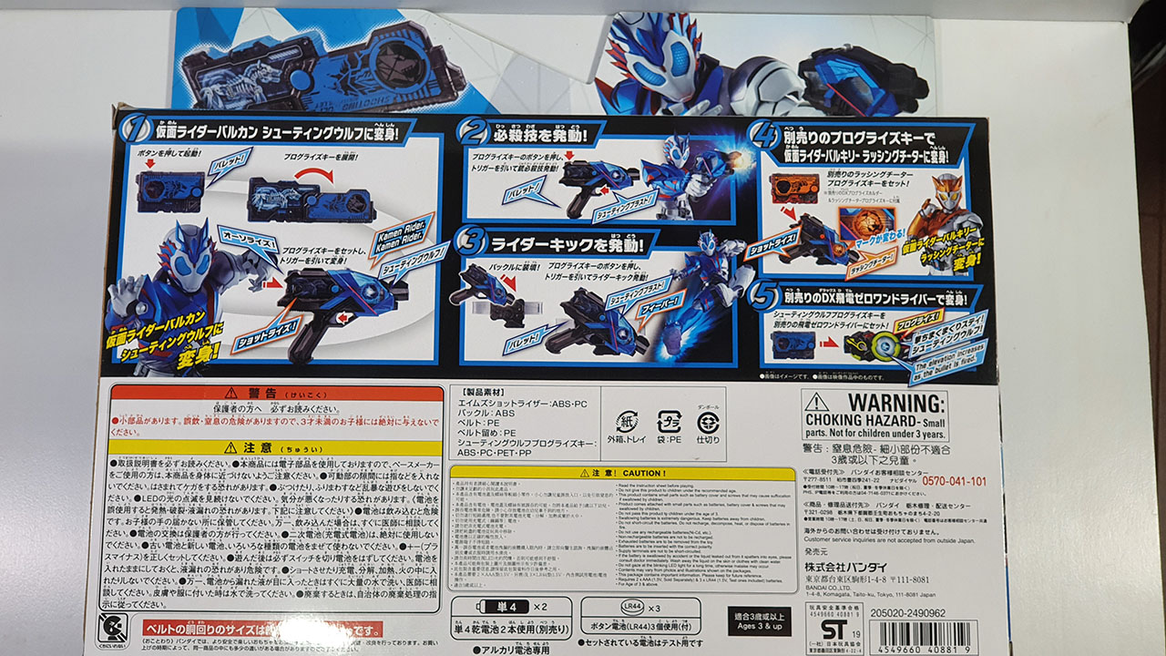 Kamen Rider Zero One ShotRiser Box (Back)
